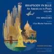 佐山雅弘(ピアノ)/高関健、竹本泰蔵 指揮/東京交響楽団 ラプソディ・イン・ブルー/パリのアメリカ人