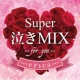 erica Super 泣き MIX -for you-
