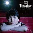 神谷浩史 Theater