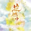 川井憲次、ソプラノ:志方あきこ、演奏:NHK交響楽団 花燃ゆ メインテーマ