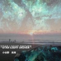 小谷野眞美 STAR LIGHT DRIVER