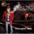 """大野雄二トリオ LUPIN THE THIRD 「JAZZ」 PLAY THE """"STANDARDS"""""""
