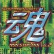 日高のり子 スーパーロボット魂 ノンストップ・ミックス Vol. 2