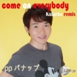 ppパナップ COME ON EVERYBODY