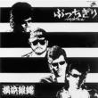 T.C.R.横浜銀蝿R.S. 横須賀Baby