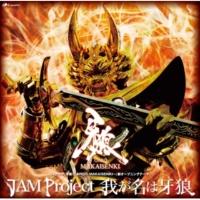 JAM Project PREDESTINATION