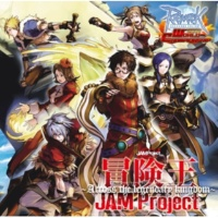 JAM Project 冒険王~Across the legendary kingdom~