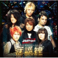 JAM Project 守護神-The guardian