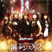 JAM Project 鋼のレジスタンス