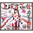 上坂すみれ 恋する図形(cubic futurismo)
