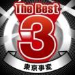東京事変 The Best 3