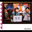 東京事変 娯楽(バラエティ)