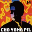 Yong Pil Cho Farewell Without Memories