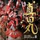 V.A. NHK大河ドラマ 真田丸 オリジナル・サウンドトラック II 音楽:服部隆之