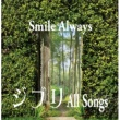 V.A. Smile Always ~ ジブリ All Songs ~