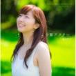鳴海杏子 夕暮アフター