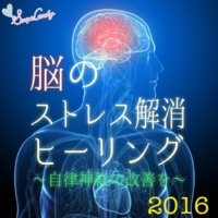 RELAX WORLD 脳のストレス解消ヒーリング ~自律神経の改善を~