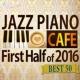 Moonlight Jazz Blue & JAZZ PARADISE カフェで流れるジャズピアノ 2016 上半期BEST50