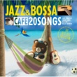 JAZZ PARADISE カフェで流れるJAZZ&BOSSA THE BEST HITS COLLECTION