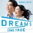 DREAMS COME TRUE 九州をどこまでも