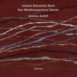 アンドラーシュ・シフ 平均律クラヴィーア曲集 第1巻: プレリュード 第1番 ハ長調 BWV 846