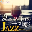JAZZ PARADISE サーフィンU.S.A.(Surfin' U.S.A.)