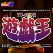 aya shuffle (『遊☆戯☆王デュエルモンスターズ』OP)