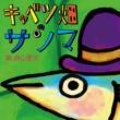 森山愛子 キャベツ畑のサンマ/赤とんぼ