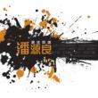 ジャッキー・チュン Qing Yi Shi