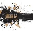"""Michael Kwan Tian Can Bian [電視劇 """"天蠶變"""" 主題曲]"""
