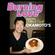 OKAMOTO'S Burning Love