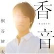 桐谷健太 香音-KANON-
