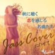 Moonlight Jazz Blue & JAZZ PARADISE 雨