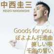 中西圭三 Goods For You./ぼよよん行進曲