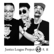 Justice League Project 天国