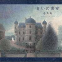 手嶌 葵 青い図書室