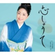石川さゆり 恋しゅうて(MV)