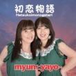myunとyayo~ 初恋物語
