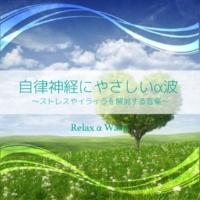 Relax α Wave ゆっくりと歩こう