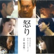 坂本 龍一 「怒り」オリジナル・サウンドトラック