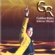 水木一郎 Golden Rules