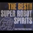 水木一郎 THE BEST!! スーパーロボット魂 -Super Robot Studio Recordings-