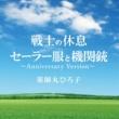薬師丸 ひろ子 戦士の休息/セーラー服と機関銃~Anniversary Version~