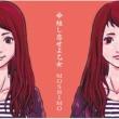 MOSHIMO 命短し恋せよ乙女