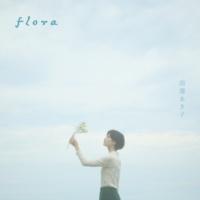 南壽あさ子 flora <24bit/48kHz>