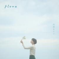 南壽あさ子 flora