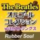 オルゴール・プリンセス The Beatlesオルゴールコレクション with ストリングス「Rubber Soul」