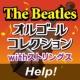 オルゴール・プリンセス The Beatlesオルゴールコレクション with ストリングス 「Help!」