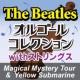 オルゴール・プリンセス The Beatlesオルゴールコレクション with ストリングス 「Magical Mystery Tour & Yellow Submarine」