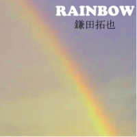 鎌田拓也 RAINBOW